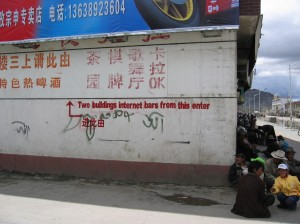 Internet bar ad at Lhatse