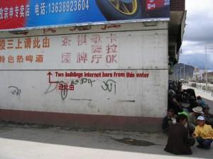 Internet bar ad at Lhatse